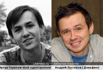 Артур Гарапов-мой одногруппник и Андрей Лысиков (Дельфин)