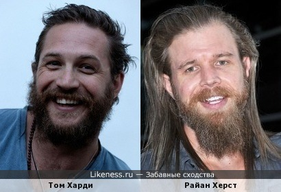Том Харди и Райан Херст