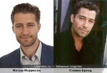 Мэтью Моррисон и Стивен Брэнд