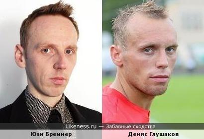 Юэн Бремнер и Денис Глушаков
