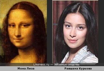 Равшана Куркова улыбается как Мона Лиза