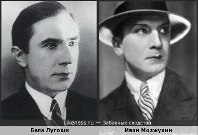 Бела Лугоши похож на Ивана Мозжухина