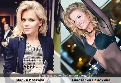 Ивакова и Самохина