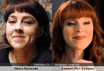 Ольга Бычкова и Рут Коннел (Ровена)
