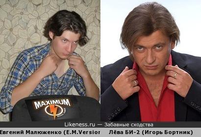 Евгений Малюженко похож на Лёву БИ-2
