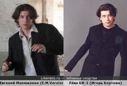 Лёва БИ-2 и Евгений Малюженко похожи как братья