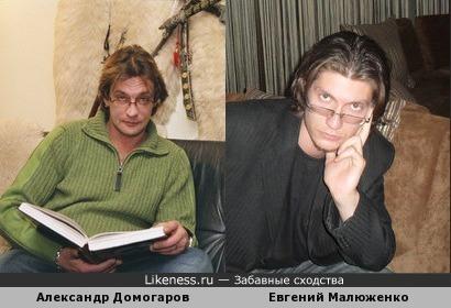 Александр Домогаров и Евгений Малюженко просто удивительное сходство