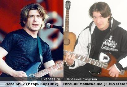 Лёва БИ-2 так похож на Евгения Малюженко