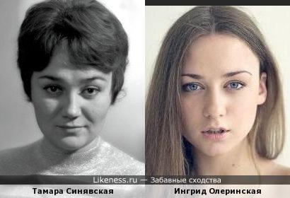 Ингрид Олеринская похожа на Тамару Синявскую