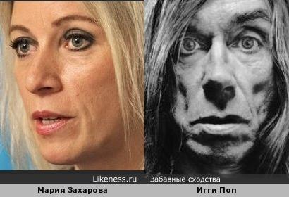Мария Захарова похожа на Игги Поп