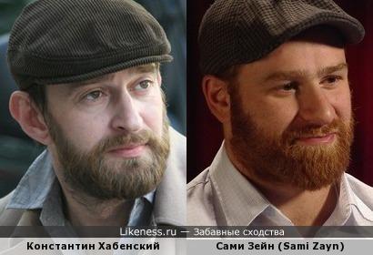 Константин Хабенский похож на Сами Зейна