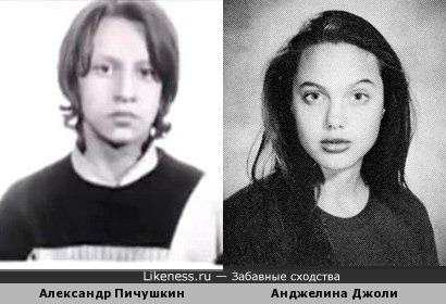 Анджелина Джоли похожа на Александра Пичушкина
