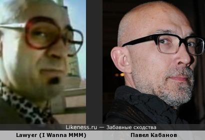 Lawyer (I Wanna MMM) похож на Павла Кабанова