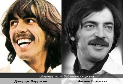 Джордж Харрисон и Михаил Боярский похожи