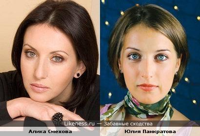 Алика Смехова и Юлия Панкратова похожи