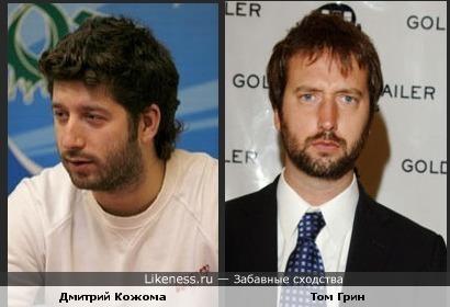 Дмитрий Кожома похож на Тома Грина