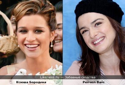 Ксюша Бородина похожа на Рейчел Вайс
