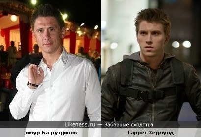Тимур Батрутдинов и Гаррет Хедлунд похожи