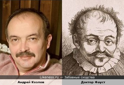 Андрей Козлов похож на доктора Фауста