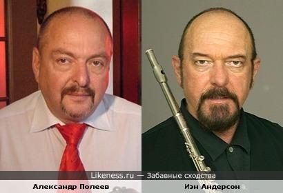 Александр Полеев похож на Иэна Андерсона. Сексолог и флейтист ;)