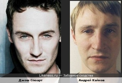 Джош Стюарт и Андрей Кайков похожи