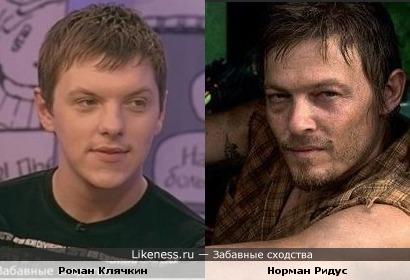 Роман Клячкин и Норман Ридус похожи
