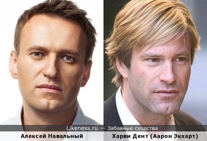 Навальный напоминает Харви Дента