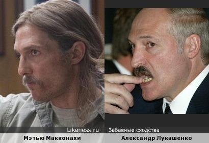 Мэтью Макконахи похож на Бацьку