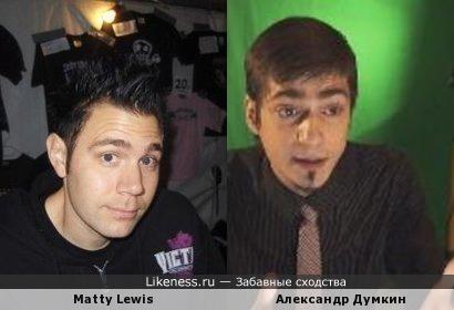 Matty Lewis и Александр Думкин
