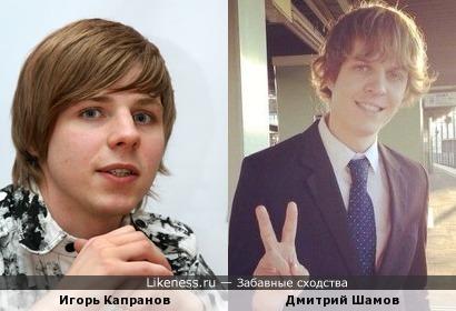 Игорь Капранов и Дмитрий Шамов