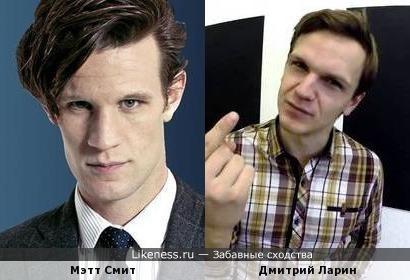 Мэтт Смит и Дмитрий Ларин
