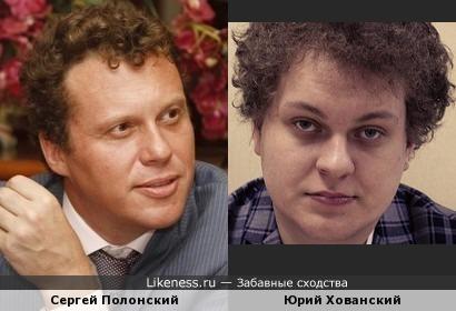 Сергей Полонский и Юрий Хованский