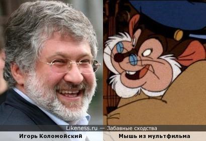Игорь Коломойский и персонаж из м/ф Американская история