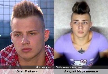 Олег Майами и Андрей Мартыненко