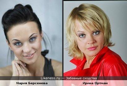 Ирина Ортман похожа на Марию Берсеневу