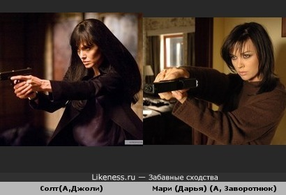 Солт(А,Джоли) похожа Мари (Дарья) (А, Заворотнюк)