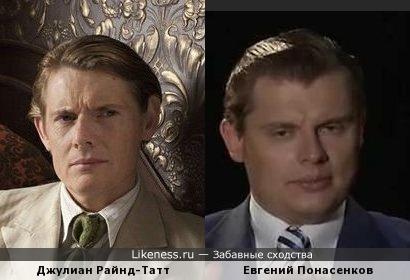 Евгений Понасенков похож на актёра Джулиана Райнд-Татта