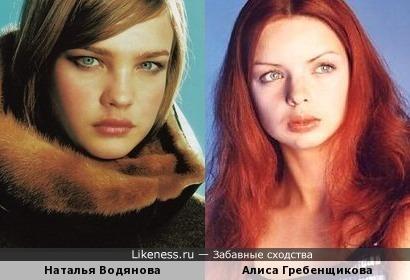 Наталья Водянова в образе похожем на Алису Гребенщикову.