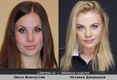 Ольга Жемчугова похожа на Наталию Дворецкую