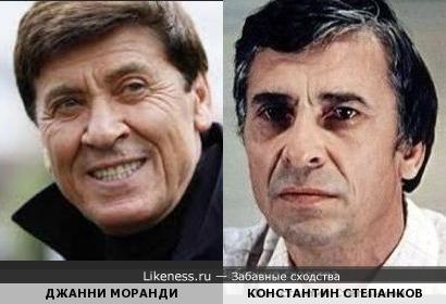 Джанни Моранди похож на Константина Степанкова