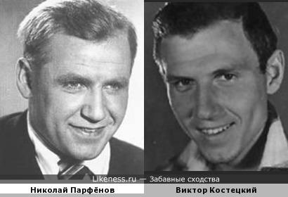 Николай Парфёнов иВиктор Костецкий в молодости похожи