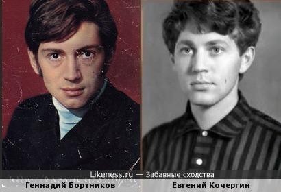 Актёр Геннадий Бортников похож на диктора Евгения Кочергина