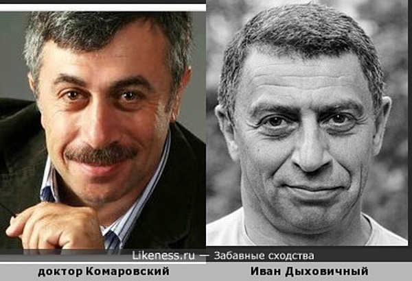 доктор Комаровский похож на Ивана Дыховичного