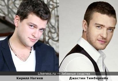 Кирилл Нагиев и Джастин Тимберлейк похожи
