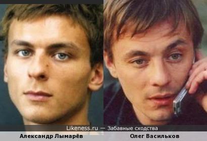 Александр Лымарёв и Олег Васильков похожи