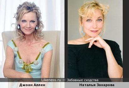 Наталья Захарова похожа на Джоан Аллен
