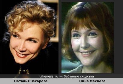 Наталья Захарова и Нина Маслова похожи