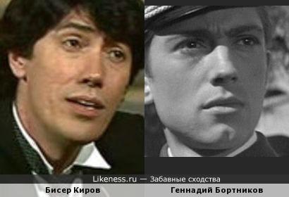 Геннадий Бортников и Бисер Киров похожи