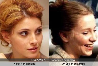 Анастасия Макеева и Ольга Мелехова