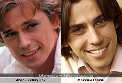 Игорь Кеблушек и Максим Галкин